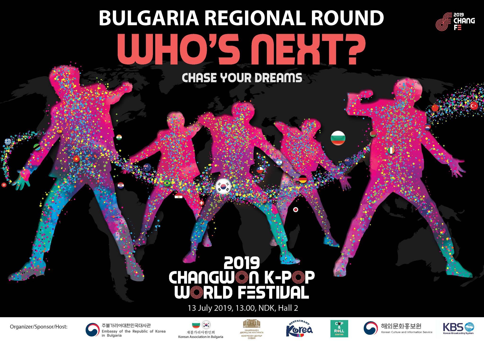 K-pop World Festival 2019 in Bulgaria - True East Asia