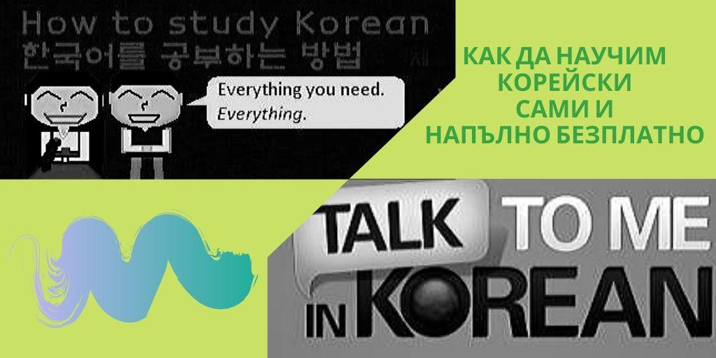 How to learn Korean / да научим корейски