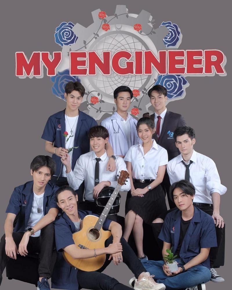 My engineer BL