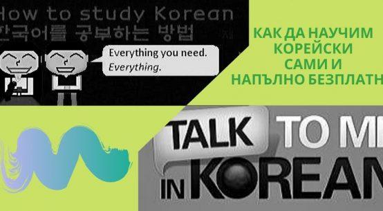 How to learn koren